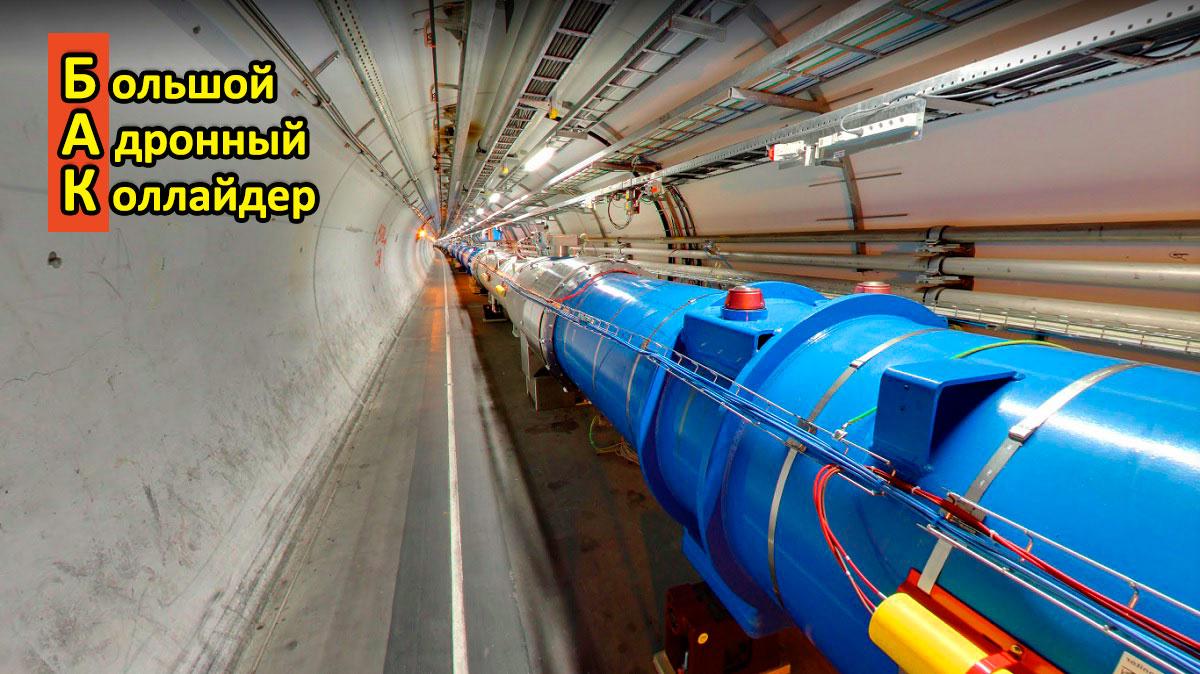 Большой адронный коллайдер (БАК) – что это такое?